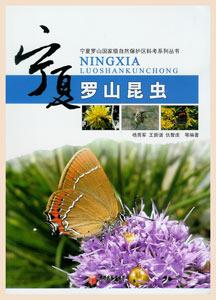 ◆寧夏羅山昆虫