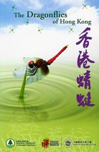 香港蜻蜓(中英対照)