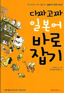 韓国人が間違えやすい日本語の表現30選(韓国本)