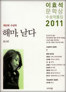 海馬飛ぶ-李孝石文学賞受賞作品集2011(韓国本)