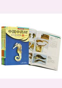 中国中薬材真偽鑑別図典  全4冊(第3版)