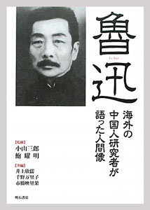 【和書】魯迅-海外の中国人研究者が語った人間像