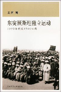 東突厥斯坦独立運動:1930年代至1940年代