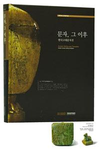 ◆文字、その後-韓国古代文字展(韓国本)