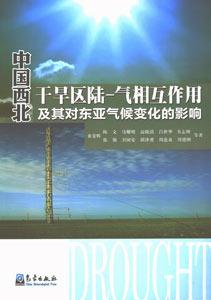 中国西北乾旱区陸-気相互作用及其対東亜気候変化的影響