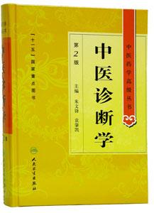 中医診断学(第2版)