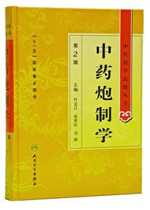 中薬炮制学(第2版)