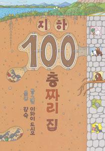 ちか100かいだてのいえ(韓国本)