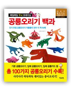 恐竜の切り紙(韓国本)