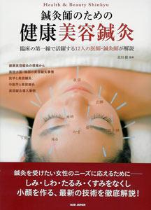 【和書】鍼灸師のための健康美容鍼灸