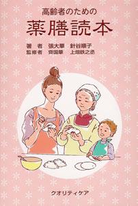 【和書】高齢者のための薬膳読本