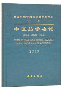 中医薬学名詞:内科学婦科学児科学