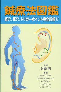 【和書】鍼療法図鑑