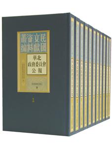 華北政務委員会公報  全22冊