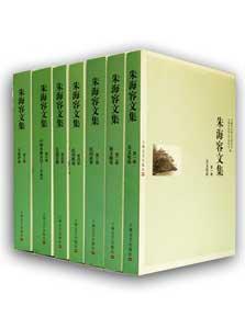 朱海容文集  全7巻