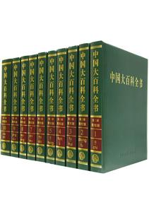 中国大百科全書(第2版簡明版)全10巻