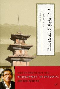 私の文化遺産踏査記1:南道踏査一番地(韓国本)