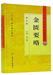 金匱要略(第2版)