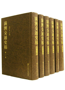 満洲交通史稿(影印本)全20巻