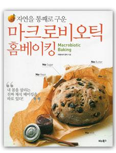 自然を丸ごと焼いたマクロビオティック ホームベイキング(韓国本)