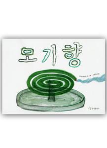 かとりせんこう(韓国本)