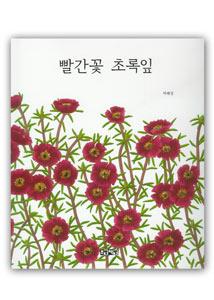赤い花さいた(韓国本)