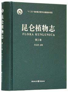 昆侖植物誌  第3巻