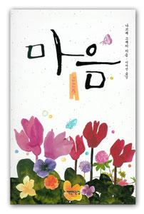 こころ(韓国本)