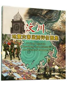 汶川地震災害監測評估図集