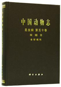中国動物誌  昆虫綱第50巻双翅目食蚜蝿科