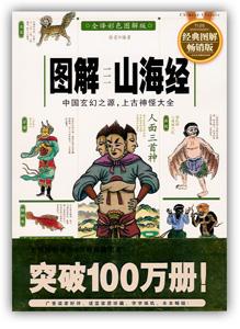 図解山海経(全訳彩色図解版)