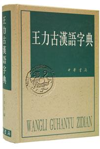 王力古漢語字典(2012年重印)