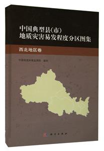 中国典型県(市)地質災害易発程度分区図集・西北地区巻