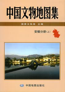 中国文物地図集·安徽分冊  上下冊