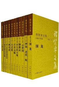 程賢章文集  全11巻