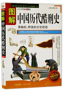 図解中国歴代酷刑史