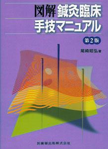 【和書】図解鍼灸臨床手技マニュアル(第2版)