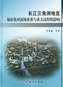 長江三角洲地区城市化河流水系与水文過程的影響