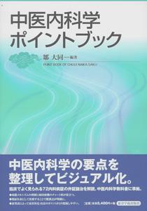 【和書】中医内科学ポイントブック
