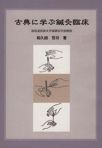 【和書】古典に学ぶ鍼灸臨床