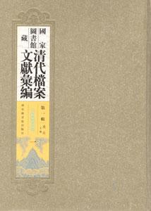 国家図書館蔵清代档案文献彙編  第1輯全100冊