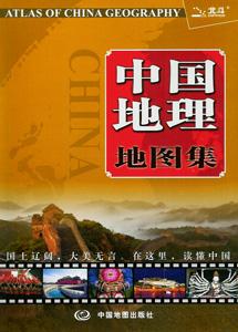 中国地理地図集