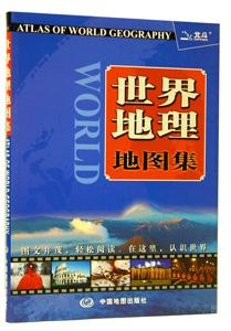 世界地理地図集