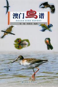 ◆澳門鳥譜