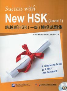 跨越新HSK1級模擬試題集(附MP3)