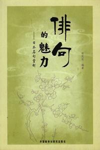 俳句的魅力:日本名句賞析
