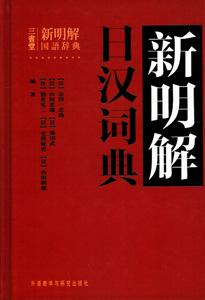 新明解日漢詞典