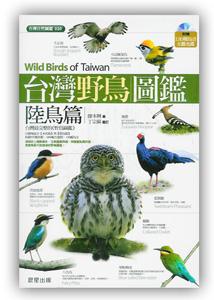 台湾野鳥図鑑:陸鳥篇