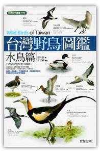 台湾野鳥図鑑:水鳥篇