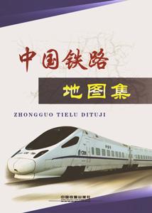 中国鉄路地図集(第2版)